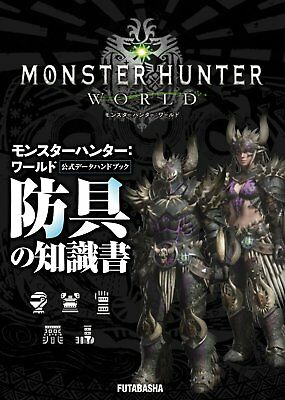 AU68.57 • Buy Monster Hunter World Knowledge Of Armor Japan Game PS4 Playstation Book 2018
