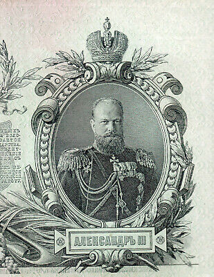 $7 • Buy RUSSIA 1909 RUSSIAN EMPIRE 25 Rubles Alexander III GOLD NOTE PAPER MONEY 290