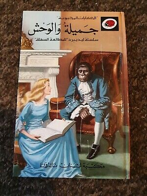 Ladybird Book Series 606d Well Loved Tales Beauty And The Beast Arabic Mint  • 14.95£