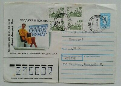 £0.99 • Buy 1995 Post Cover A Russian Russia Rossija Stamp Россия