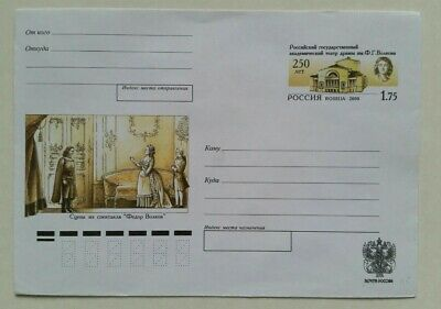 £0.99 • Buy 2000 Post Cover Odessa Russian Russia Rossija Stamp Россия