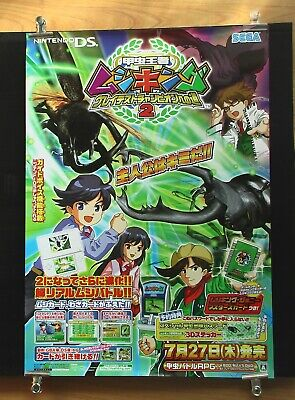 $ CDN21.04 • Buy Kouchuu Ouja Mushi King Greatest Champion DS Video Game Advertising Poster Japan