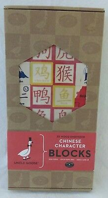 $49.99 • Buy NEW Uncle Goose Chinese Character Blocks 32 Wood Embossed Made In USA NOS CH-32