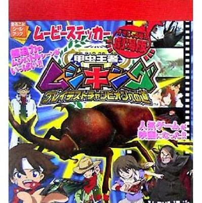 $ CDN57.25 • Buy MUSHIKING The Movie Greatest Champion Sticker Collection Book