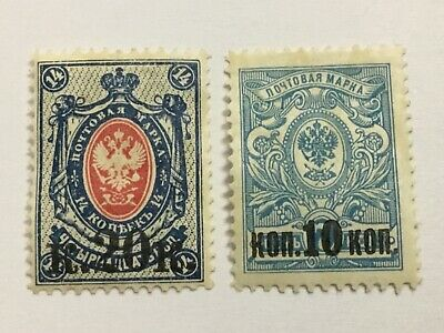 £2 • Buy RUSSIA Stamps X 2 Surcharged 1908-10