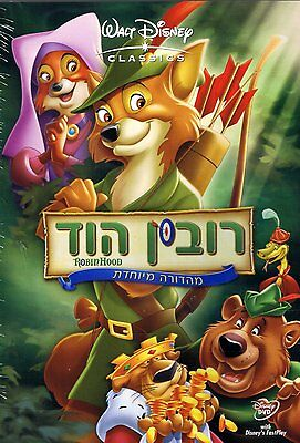 Robin Hood - Disney, But With Hebrew Soundtrack • 22.90£