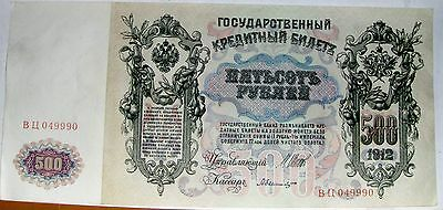 $18.99 • Buy Russian Banknote P-14b, Peter The Great 500 Rubles Paper Money AUNC/AU+ 1912