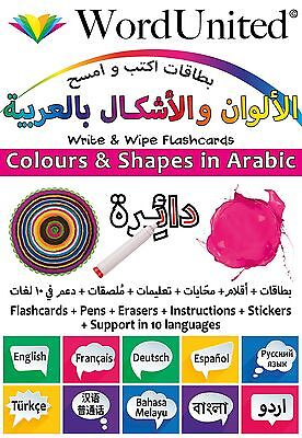 Colours And Shapes In Arabic - Write & Wipe Flashcards With Multilingual Support • 11.99£
