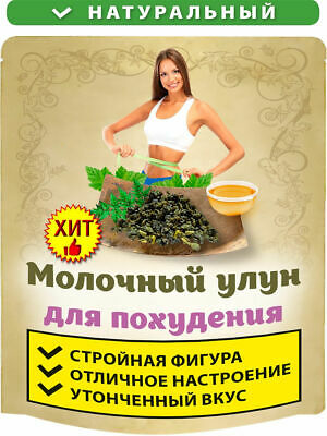 $14 • Buy Milk Oolong Tea For Weight Loss (Chinese Leaf Tea), 100 Grams ORGANIC