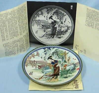 BEAUTIES OF THE RED MANSION JINGDEZHEN PORCELAIN PLATE No7 TAI - YU • 9.95£