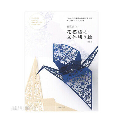 £21.95 • Buy NEW 3D Kirigami Paper Cutting Craft Book / Japanese Floral Designs Papercutting