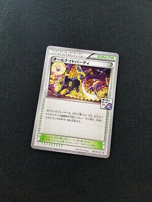 $49.99 • Buy Pokemon Card Japanese Promo All-Night Party 139/XY-P Umbreon Participation Prize