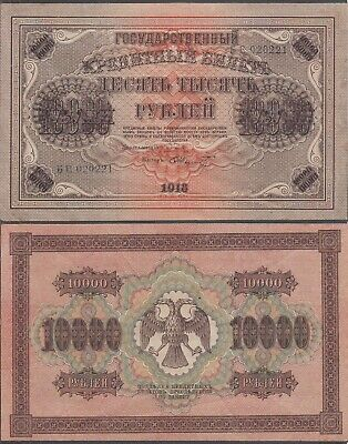 $8.50 • Buy Russia - State Treasury Note, 10,000 Rubles, 1918, VF+++ (edge Tear), P-97