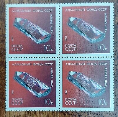 £3.99 • Buy Russia CCCP Diamond Fund Block Of 4 Stamps MNH 1971.