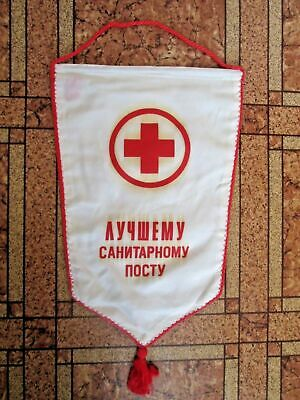 Soviet Union USSR Russia Best Sanitary Post Vympel Flag Banner Communism • 3.92£