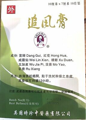 Zhui Feng Gao,Herbal Medicated Plaster Patch Muscle Back Joints Pain • 6.39£