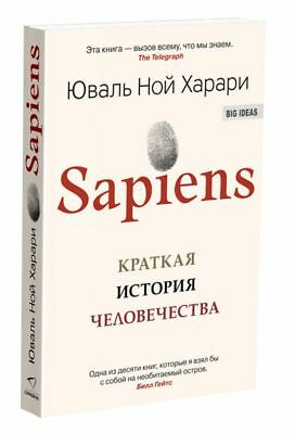 AU26.69 • Buy Yuval Noah Harari Sapiens: A Brief History Of Humankind Ю. Н. Харари Paperback