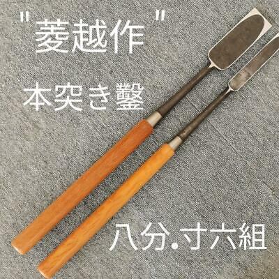 Japanese Chisel Tsuki Nomi Carpenter Tool 2 Pcs Set 24 48mm Hishikoshi Woodwork • 260.47£