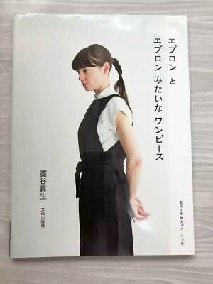£24.06 • Buy Apron & One-piece Dress Like Apron Japanese Clothes Sewing Pattern Book