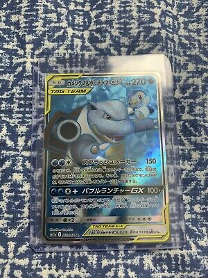 AU5 • Buy 069/064 Blastoise & Piplup GX Remix Bout Mint Pokemon Card