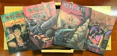$ CDN78.65 • Buy Harry Potter 4-book Set - J. K. Rowling - Simplified Chinese - Price Reduced!