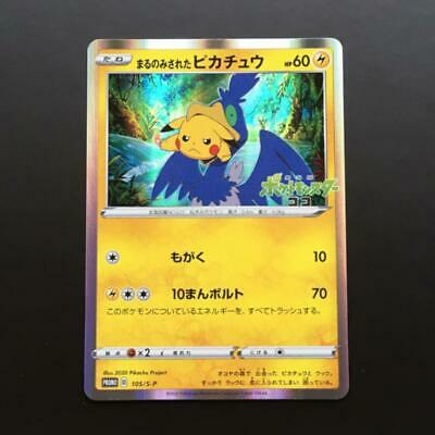 $186.98 • Buy Pokemon Card Japanese  Gobbled Up Pikachu 105/S-P  Pikachu The Movie COCO (783a)
