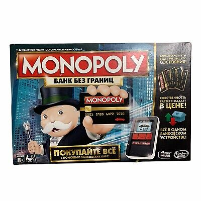 $85 • Buy Monopoly Russian Ultimate Banking Complete Board Game Hasbro Parker Brothers