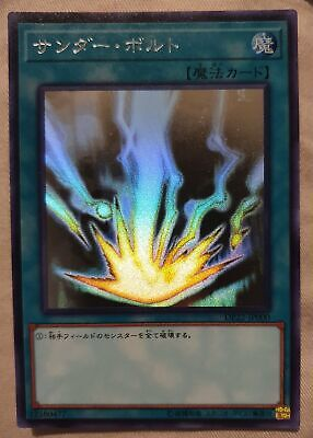 AU199.99 • Buy Yugioh - Raigeki [Japanese] *Ghost Rare* DP22-JP000 (NM/M)