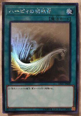 AU229.99 • Buy Yugioh - Harpie's Feather Duster [Japanese] *Ghost Rare* DP21-JP000 (NM/M)