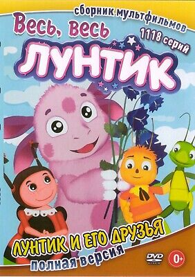£11.58 • Buy Luntik Luntic Лунтик Russian Cartoons .DVD PAL. All Episodes. Region ALL.