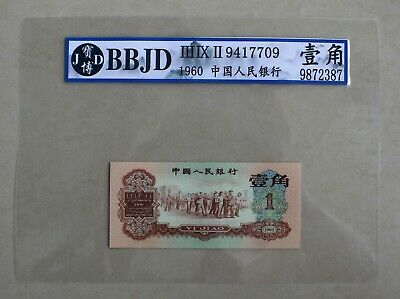 £1.62 • Buy Chinese Paper Money Banknote The Third Edition Of RMB 1960 1 Jiao Rating 7709