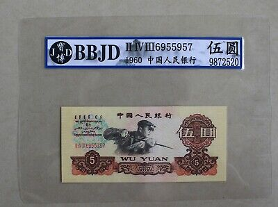 £0.93 • Buy Chinese Paper Money Banknote The Third Edition Of RMB 1960 5 Yuan Rating 5957