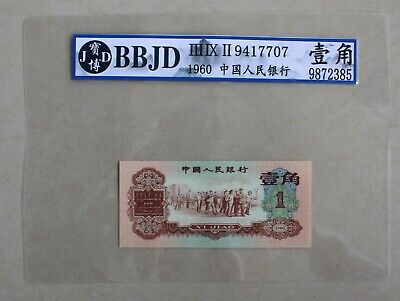 £0.93 • Buy Chinese Paper Money Banknote The Third Edition Of RMB 1960 1 Jiao Rating 7707