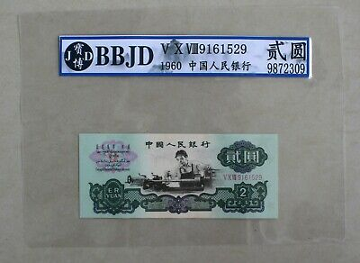 £1.44 • Buy Chinese Paper Money Banknote The Third Edition Of RMB 1960 2 Yuan Rating 1529