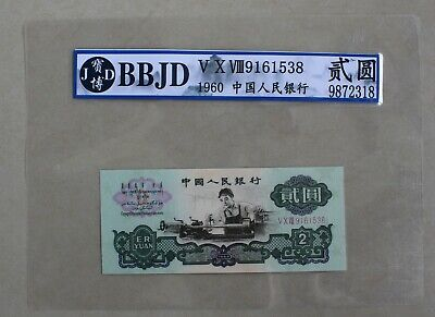 £1.29 • Buy Chinese Paper Money Banknote The Third Edition Of RMB 1960 2 Yuan Rating 1538