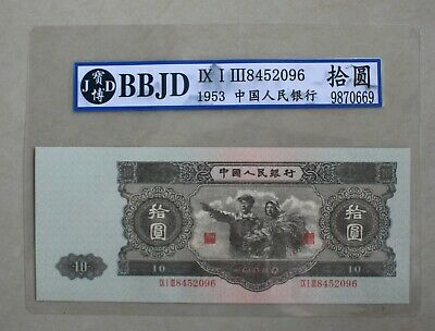 £0.97 • Buy Chinese Paper Money Banknote Second Edition Of RMB 1953 10 Yuan Rating 2096