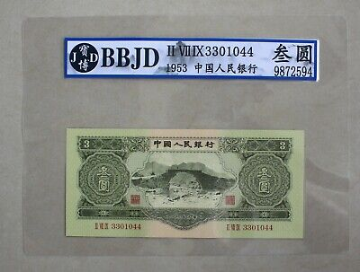 £0.93 • Buy Chinese Paper Money Banknote Second Edition Of RMB 1953 3 Yuan Rating 1044