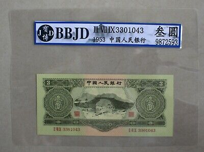 £1.44 • Buy Chinese Paper Money Banknote Second Edition Of RMB 1953 3 Yuan Rating 1043
