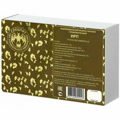 $21 • Buy 0.7 Kg IRPRUS Military MRE Daily Russian Army Food Ration Pack Emergency Diet