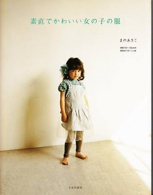£21.48 • Buy GOOD GIRLS CUTE CLOTHES - Japanese Dress Pattern Book