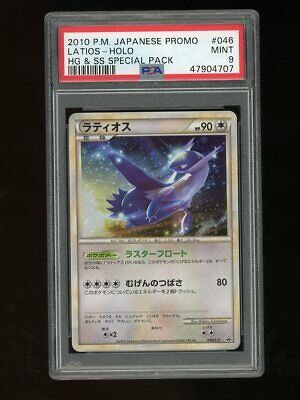 $299.99 • Buy Pokemon PSA 9 MINT Latios Holo Japanese HG & SS Special Pack HGSS 046/L-P