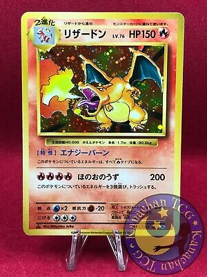 $15.50 • Buy Charizard CP6 Japanese Pokemon Card MANY OTHER CARDS LISTED F/S B414