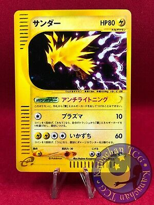 $6.50 • Buy E-Series Zapdos Japanese Pokemon Card MANY OTHER CARDS LISTED F/S B471