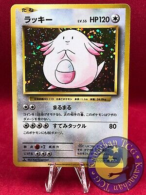 $1 • Buy MINT Chansey CP6 Japanese Pokemon Card MANY OTHER CARDS LISTED F/S B501