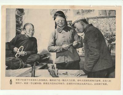 $0.99 • Buy  Red Flag Militia Battalion Poster 6 Socialist Education Pictures China 1965