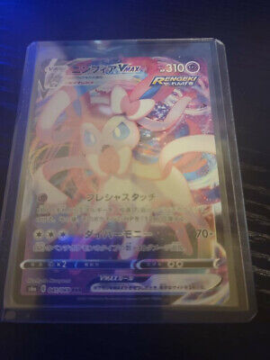 $0.99 • Buy Pokemon Card Japanese - Sylveon VMAX RRR 041/069 S6a - Eevee Heroes HOLO MINT