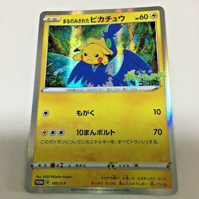 $191 • Buy Pokemon Card Game Gobbled Up Pikachu 105/S-P Pikachu The Movie COCO Used