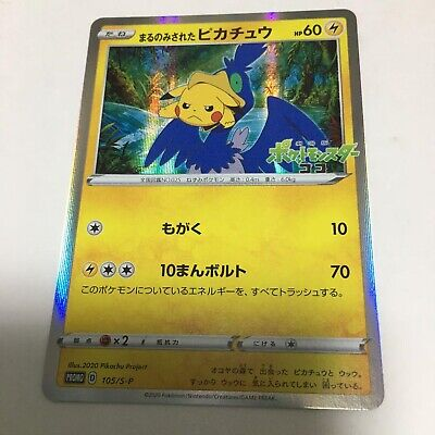 $219.98 • Buy Pokemon Card 105/S-P Swallowed Up Pikachu Promo Free Shipping From Japan