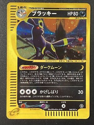 $120 • Buy Japanese Umbreon 068/092 E-Series The Town On No Map Pokemon Card Holo Rare VLP
