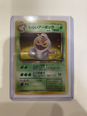 AU7.62 • Buy DARK ARBOK - Team Rocket - #24 - HOLO Rare - Pokémon Card - Japanese - MINT